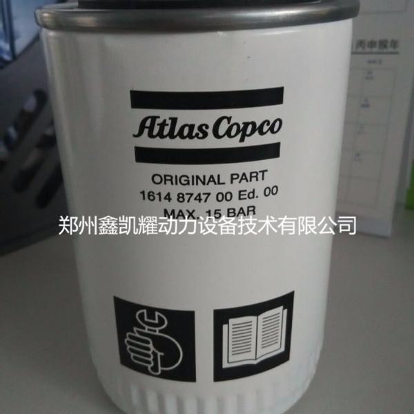阿特拉斯空压机油过滤器1614874700