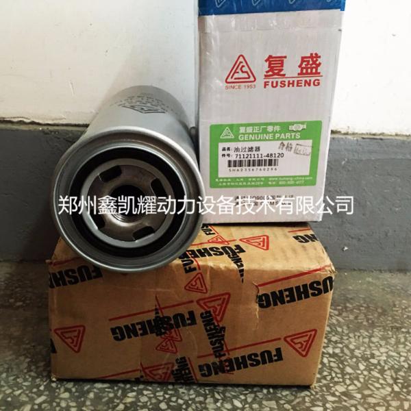 复盛空压机油滤芯油过滤器滤芯71121111-48120